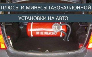 Установка газового оборудования на автомобиль, плюсы и минусы