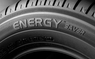 Энергосберегающие шины energy saver, преимущества и недостатки